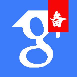 谷歌&学术镜像