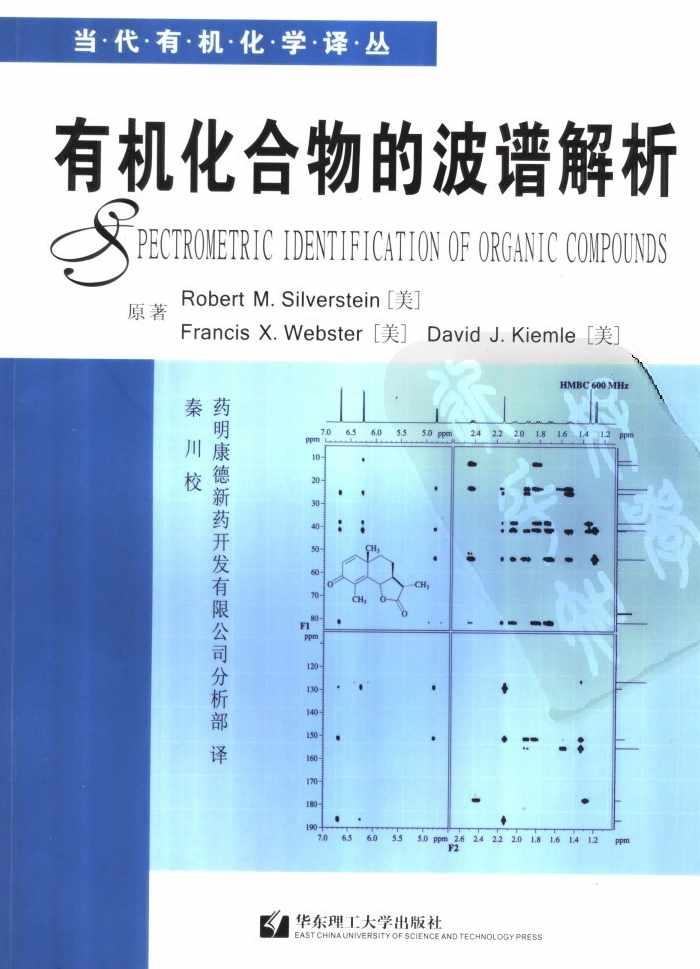 有机化合物的波谱解析*第七版