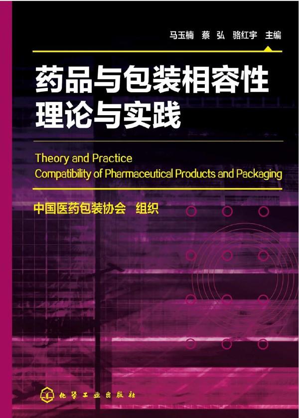 药品与包装相容性理论与实践