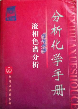 分析化学手册*全十册
