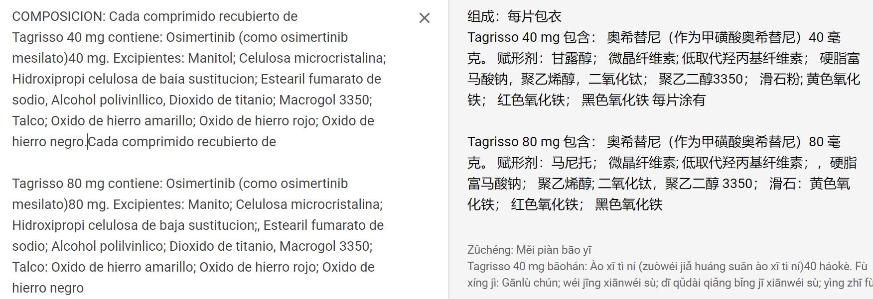 获取奥希替尼参比、化合物与制剂专利信息,查询奥希替尼制剂处方组成用量