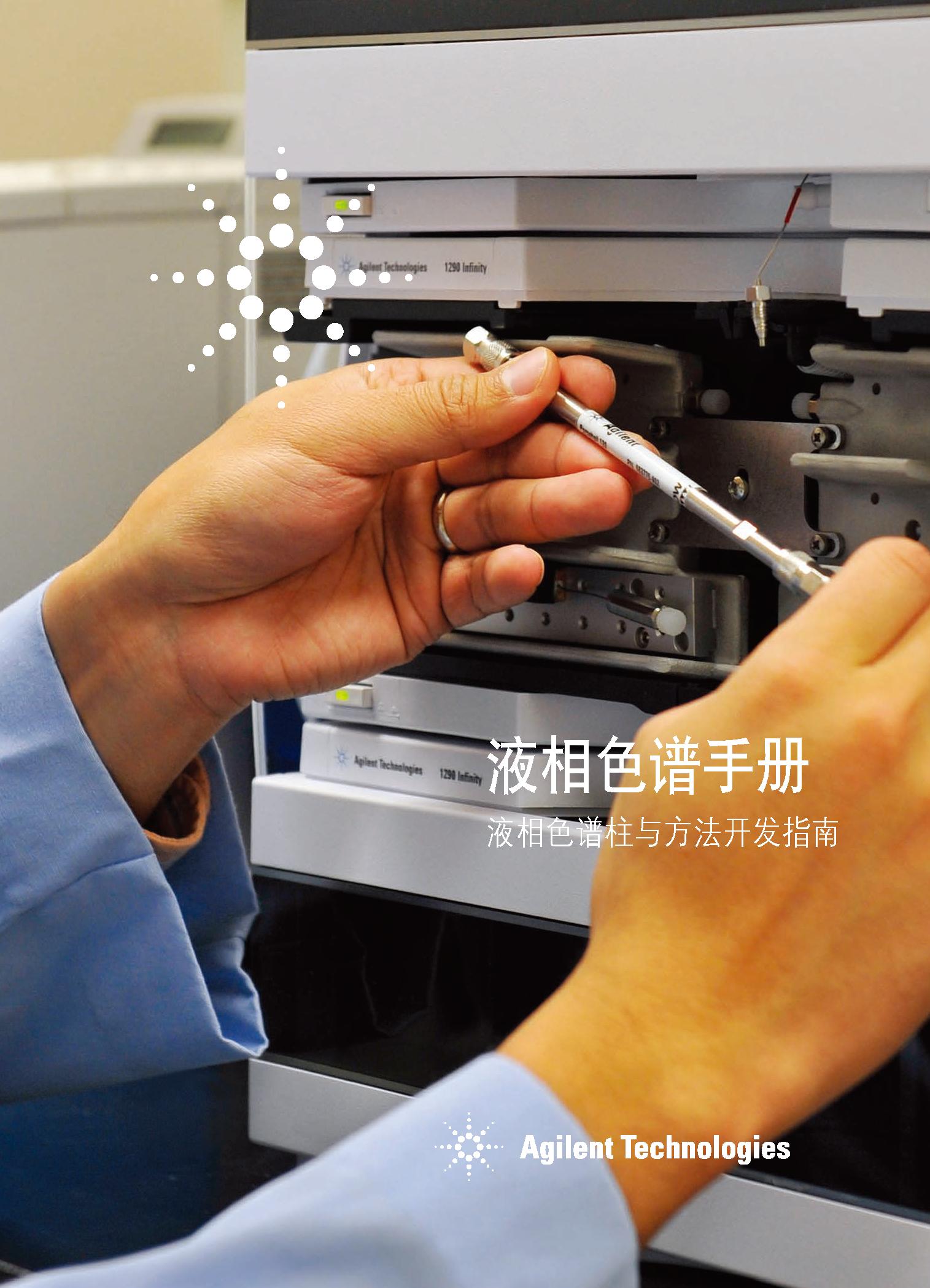 液相色谱柱与方法开发指南