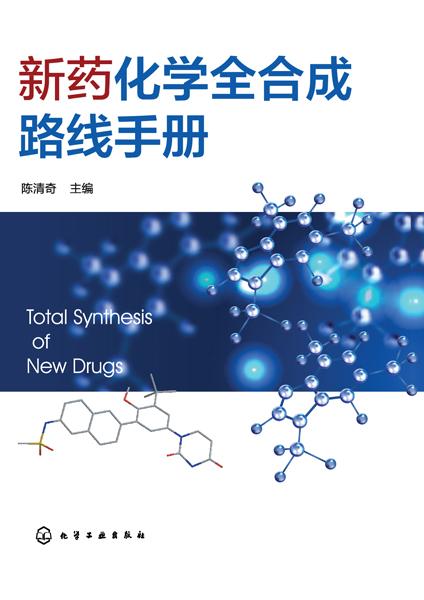 新药化学全合成路线手册-合集版(1999~2014)