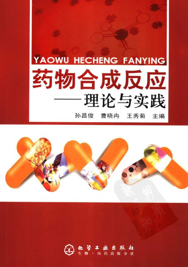 药物合成反应理论和实践