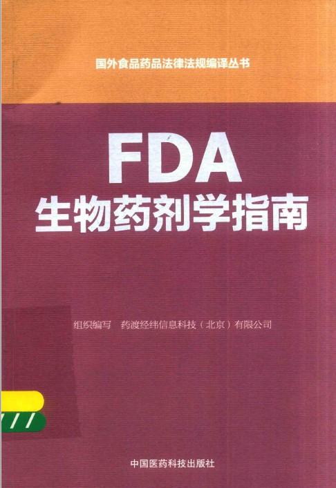 FDA生物药剂学指南